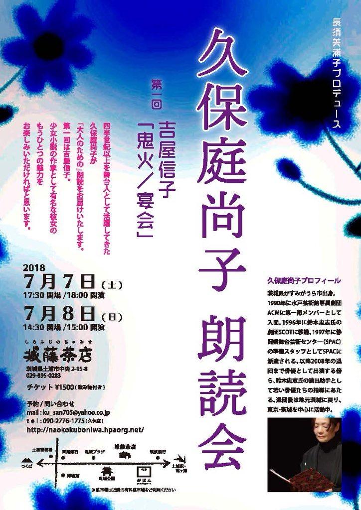 久保庭尚子朗読会のお知らせ: 地立堂のブログ