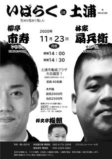 いばらく土浦200806.jpg