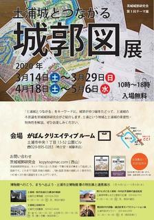 城郭図展地図あり.jpg