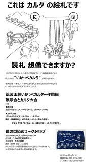 宣伝カルタ.jpg