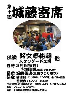第10回城藤寄席ポスター(改).png