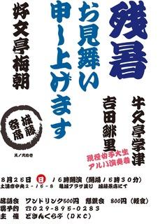 第21回城藤寄席ポスター.jpg