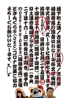 第26回城藤寄席ポスター.jpg