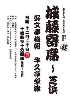 第26回城藤寄席ポスター2.jpg