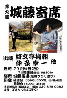 第9回城藤寄席ポスター (1).png