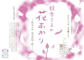 観音様の花のあかり_A4_DM_おもて_20200925.jpg