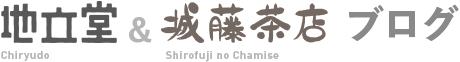 地立堂のブログ