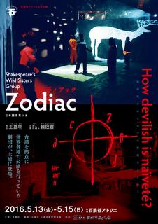 zodiacA.png